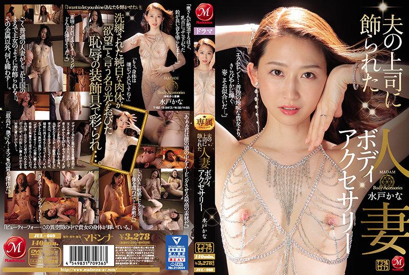 [JUL-669] 【FANZA限定】夫の上司に飾られた 人妻ボディアクセサリー 水戸かな パンティと生写真付き