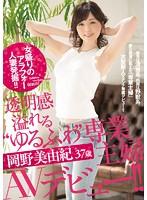 女盛りのアラフォー人妻発掘!!透明感溢れる'ゆるふわ'専業主婦 岡野美由紀 37歳 AVデビュー!! <br>
