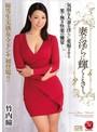 【数量限定】優等生美熟女・マドンナ初登場!! 妻が淫らに輝くとき…。 竹内瞳 パンティと生写真付き