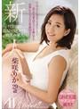 【数量限定】新人 柴咲りか 29歳 代官山の花屋で見つけた微笑み美人 AV Debut!! パンティと生写真付き
