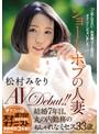 【DMM限定】ショートボブの人妻 松村みをり AVDebut!! 結婚7年目、丸の内勤務のおしゃれなミセス33歳 パンティと生写真付き