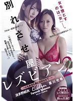 【数量限定】別れさせ屋レズビアン2 ~心も身体も男と決別させて…~ 波多野結衣 星川光希 パンティと生写真付き