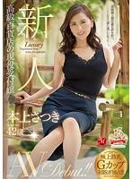 【数量限定】新人 高級百貨店の現役受付嬢 本上さつき 42歳 AVDebut!! パンティと生写真付き