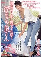 【数量限定】毎朝ゴミ出し場ですれ違う浮きブラ奥さん 川上奈々美 パンティと生写真付き