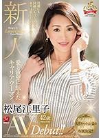 【数量限定】新人 愛と欲望に飢えたキャリアウーマン 松尾江里子 42歳 AVDebut!! パンティと生写真付き