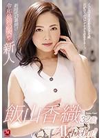 【数量限定】令和最初の大型新人 飯山香織 32歳 AVDebut!! パンティと生写真付き