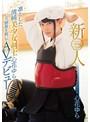 【DMM限定】新人!kawaii*専属 凛とした清純美少女剣士心花ゆら いざ、胴着を脱いでAVデビュー 生写真3枚付き