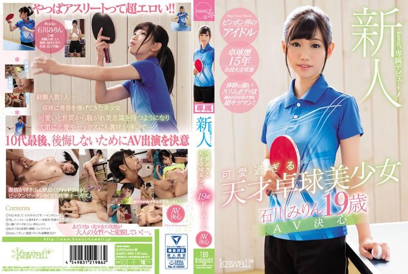 【DMM限定】新人!kawaii*専属デビュ→ 可愛過ぎる天才卓球美少女 石川みりん19歳AV決心 生写真3枚付き