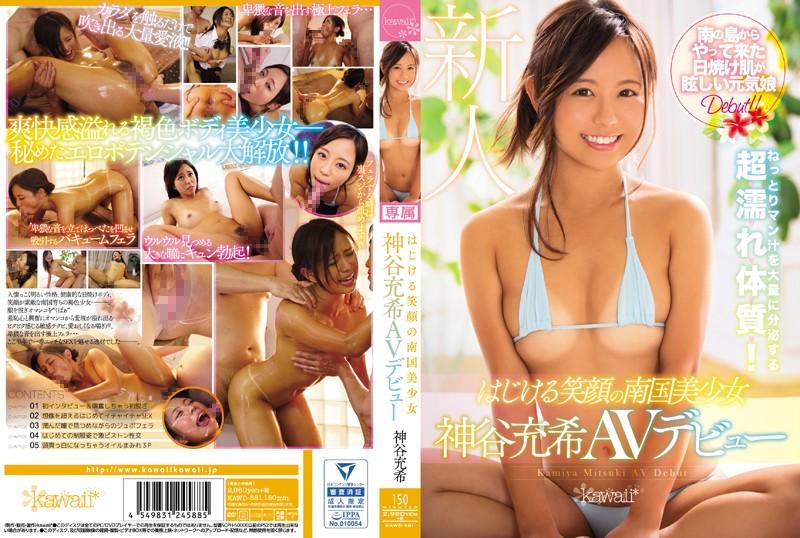 kawd881「はじける笑顔の南国美少女 神谷充希AVデビュー」(kawaii)