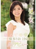 【数量限定】初めての音色 橋本りお 19歳 処女 kawaii*専属AVデビュー 生写真3枚付き