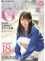 【数量限定】地方で発掘!脱いだらまさかの超美乳Gカップ国分町人気No.1デリヘル嬢ももちゃん卒業したての18歳kawaii*出演決定!