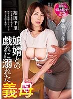 【数量限定】娘婿との戯れに溺れた義母 翔田千里 パンティと生写真付き