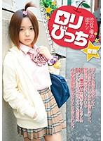 【数量限定】渋谷で噂の逆ナンロリびっち 聖蘭 パンティと写真付き