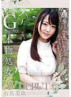【FANZA限定】Gカップの本物処女 AV DEBUT 有馬美玖 パンティと写真付き
