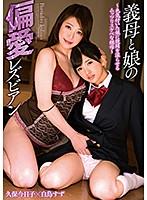 【数量限定】義母と娘の偏愛レズビアン