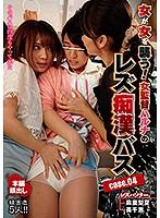 【数量限定】女が女を襲う!女監督ハルナのレズ痴漢バス case.04 パンティと生写真付き
