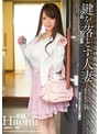 【DMM限定】鍵を落とす人妻-特別編- Hitomi 生写真2枚付き