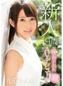 【数量限定】新人 19歳現役女子大生AVデビュー!! 九重かんな 生写真2枚付き