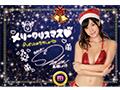 【DMM限定】小悪魔グラドルの超高級メンズエステサロン 高橋しょう子 クリスマスカードと生写真3枚付き  No.1