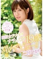 【数量限定】現役女子大生!!ナチュカワ19歳AVデビュー!! 二宮ひかり 生写真3枚付き