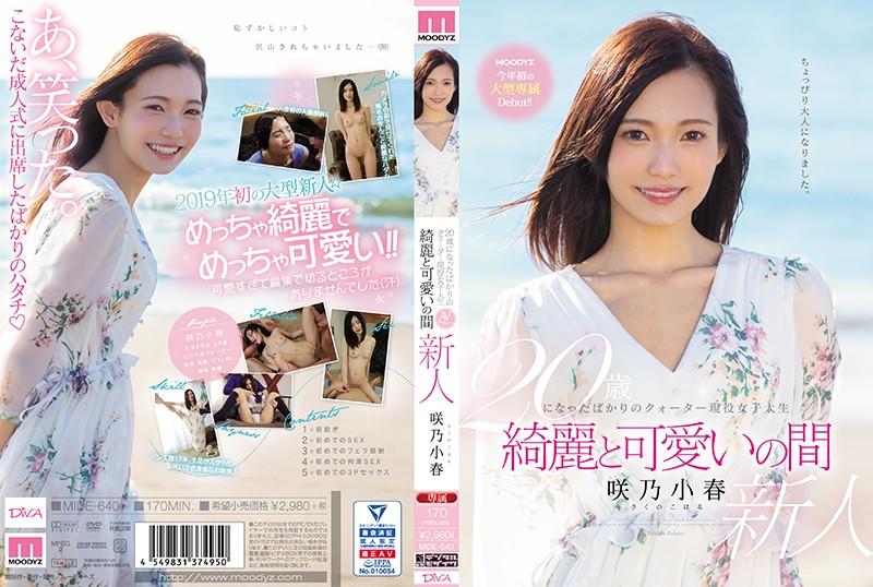[IDE-640] 【数量限定】20歳になったばかりのクォーター現役女子大生 綺麗と可愛いの間 咲乃小春 生写真付き