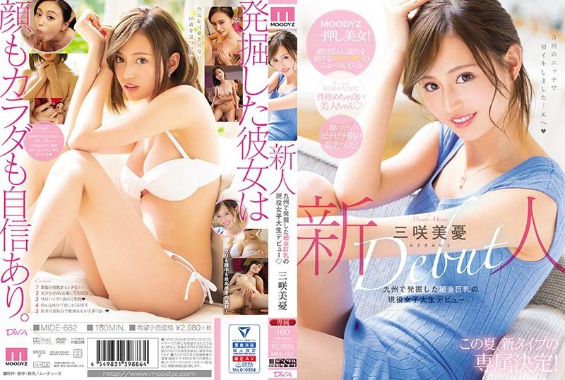[IDE-662] 【数量限定】新人 九州で発掘した細身巨乳の現役女子大生デビュー 三咲美憂 生写真3枚付き