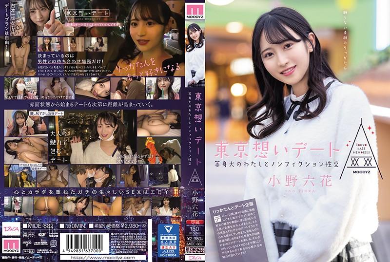 [IDE-882] 【数量限定】東京想いデート 等身大のわたしとノンフィクション性交 小野六花 生写真3枚付き