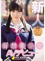 【数量限定】新人妄想美少女AVデビュー