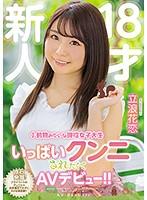 【数量限定】新人18才小動物みたいな現役女子大生いっぱいクンニされたくてAVデビュー!! 立浪花恋 生写真3枚付き