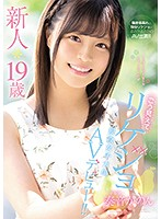 【数量限定】新人*19歳こう見えてリケジョ現役女子大生AVデビュー!! 奏音かのん 生写真3枚付き
