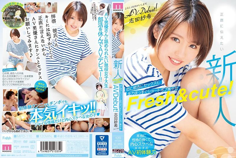 【数量限定】新人Fresh&cute!恋に部活にセックスに全力まっすぐショートボブ美少女AVDebut! 志田紗希 生写真3枚付き