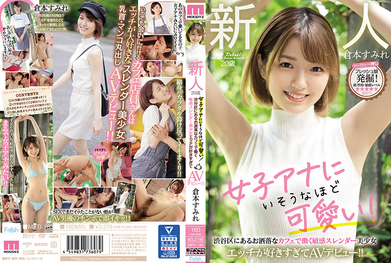 [MIFD-183] 【数量限定】新人20歳 女子アナにいそうなほど可愛い! 渋谷区にあるお洒落なカフェで働く敏感スレンダー美少女 エッチが好きすぎてAVデビュー!! 倉本すみれ 生写真3枚付き