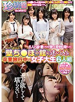 【数量限定】珍棒館 壁ち●ぽの館に迷い込んだ卒業旅行中の女子大生6人組 生写真3枚付き
