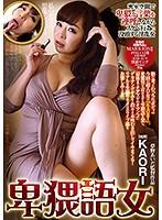 【DMM限定】卑猥語女 KAORI チェキ付き