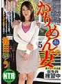 【FANZA限定】かりめんの妻5 ハンコ捺して下さいお願いします… 篠田ゆう パンティと生写真付き