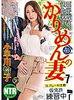 【FANZA限定】かりめんの妻7 ハンコ捺して下さいお願いします… 小早川怜子 パンティと生写真付き