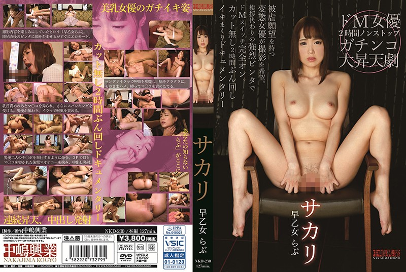 [NKD-230] 【数量限定】サカリ 早乙女らぶ パンティと写真付き