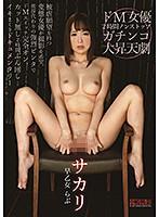 【数量限定】サカリ 早乙女らぶ パンティと写真付き
