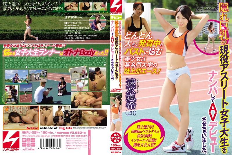 [NNPJ-054] どんどん大きく発育中のバストに悩む美少女は某名門大学の陸上部エ