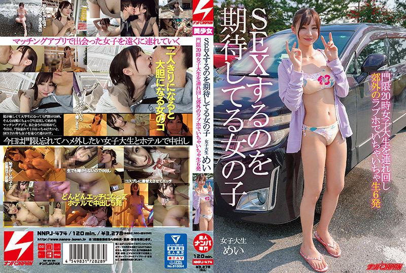 [NNPJ-474] 【FANZA限定】SEXするのを期待してる女の子 門限20時女子大生を連れ回し郊外のラブホでいちゃいちゃ生6発 女子大生 めい 生写真3枚付き