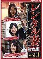【数量限定】レンタル妻熟女編Vol.1 他人棒を満足させるために貸し出された40歳妻たち パンティとチェキ付き