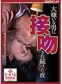 【数量限定】大嫌いな男に接吻され続けた夜 大崎静子 パンティとチェキ付き