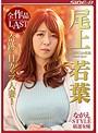 【数量限定】ながえSTYLE厳選女優 若妻NO.1の色気 尾上若葉 全作品LAST パンティとチェキ付き