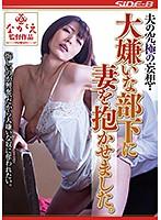 夫の究極の妄想・・ 大嫌いな部下に妻を抱かせました 竹内麻耶 パンティとチェキ付き