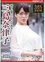 【FANZA限定】抱き心地のいいムッチリ熟女 三島奈津子 永久保存版 チェキ付き