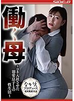 【FANZA限定】働く母 〜コネ入社させた溺愛息子との性生活〜 葵百合香 パンティとチェキ付き