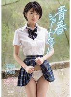 【FANZA限定】青春ショートカット 白崎いろは 生写真3枚付き