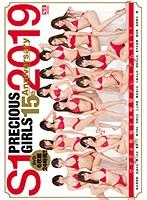 【数量限定】S1 PRECIOUS GIRLS 2019 15th Anniversary DVD6枚組24時間プレミアムBEST 生写真2枚付き