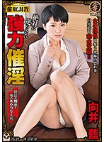 FHD ORBK-011 【DMM限定】絶対に逆らえない強力催淫 服従の暗示で俺のあやつり人形 向井藍 チェキ付き