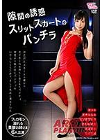 【DMM限定】隙間の誘惑 スリットスカートのパンチラ パンティと生写真付きの画像
